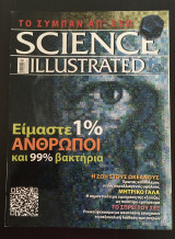 Science illustrated τεύχος 88