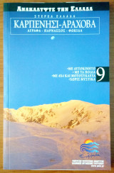 Ανακαλύψτε την Ελλάδα 9. Καρπενήσι, Αράχοβα, Άγραφα, Παρνασσός, Φωκίδα