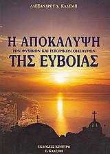 Η αποκάλυψη των φυσικών και ιστορικών θησαυρών της Εύβοιας