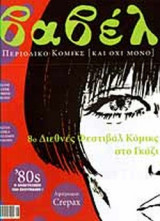 ΒΑΒΕΛ ΤΕΥΧΟΣ 216 - ΣΕΠΤΕΜΒΡΙΟΣ 2003