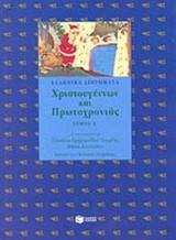 Ελληνικά διηγήματα Χριστουγέννων και Πρωτοχρονιάς