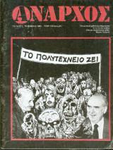 Άναρχος Τεύχος 1 Νοέμβρης 1983 120 δραχμές