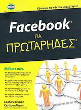 Facebook για πρωτάρηδες