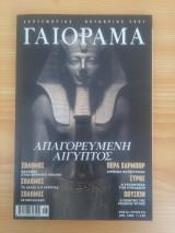 Experiment - Γαιόραμα, Έτος 8, τεύχος 45