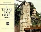 Η ΕΚΑΛΗ ΠΟΥ ΕΦΥΓΕ 1920-41 (ΧΑΡΤΟΔΕΤΗ ΕΚΔΟΣΗ)