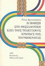 Η ποίηση στη Θεσσαλονίκη κατά τους τελευταίους χρόνους της Τουρκοκρατίας