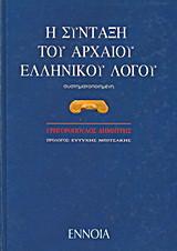 Η σύνταξη του αρχαίου ελληνικού λόγου
