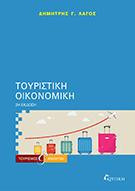 Τουριστική οικονομική, 2η έκδοση