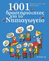 1001 δραστηριότητες για το Νηπιαγωγείο