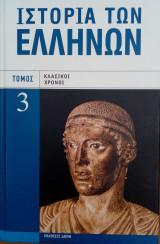 Ιστορια των ελλήνων - κλασικοι χρονοι