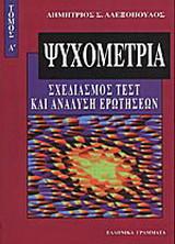Ψυχομετρία