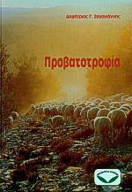 Προβατοτροφία