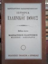 Ιστορία του Ελληνικού Έθνους: Μακεδονικός Ελληνισμός (Φίλιππος - Αλέξανδρος) - Τόμος 6