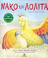 Νάκο και Λολίτα
