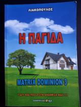Γιατί και πως ζουν ανάμεσα μας - 71 Η Παγίδα Matrix Dominion 3