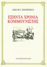 ΕΞΗΝΤΑ ΧΡΟΝΙΑ ΚΟΜΜΟΥΝΙΣΤΗΣ
