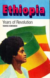Ethiopia, Years of Revolution