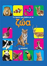 Το πρώτο μου βιβλίο με τα ζώα