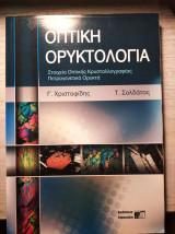 Οπτική Ορυκτολογία