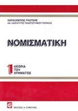 ΝΟΜΙΣΜΑΤΙΚΗ (ΠΡΩΤΟΣ ΤΟΜΟΣ)