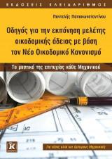 Οδηγός για την εκπόνηση μελέτης οικοδομικής άδειας με βάση τον Νέο Οικοδομικό Κανονισμό