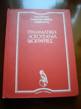 Σύγχρονος εγκυκλοπαιδικός σύμβουλος Γραμματική Λογοτεχνία Βιογραφίες