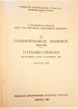 Ελληνοιταλικός πόλεμος, Η εισβολή