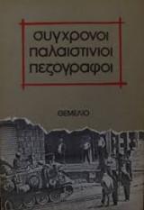 ΣΥΓΧΡΟΝΟΙ ΠΑΛΑΙΣΤΙΝΙΟΙ ΠΕΖΟΓΡΑΦΟΙ