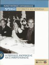 Κωνσταντίνος Καραμανλής - Τόμος 9 Η περίοδος ανόρθωσης και σταθεροποίησης
