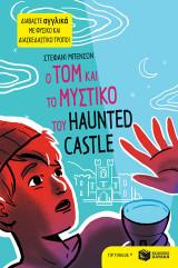 Ο Tom και το μυστικό του Haunted Castle