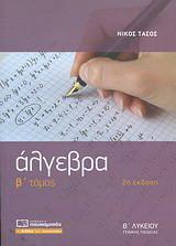Άλγεβρα Β λυκείου (4η έκδοση)