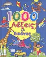 1000 ΛΕΞΕΙΣ ΚΑΙ ΕΙΚΟΝΕΣ