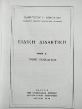 Ειδική διδακτική τ. Α  1959