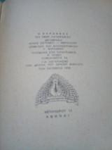 Βαραβας-πεερ λαγκερκιβιστ