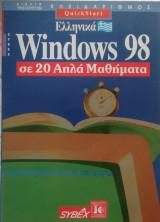 Windows 98 σε 20 απλά μαθήματα
