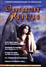 ΦΑΝΤΑΣΤΙΚΑ ΧΡΟΝΙΚΑ ΤΕΥΧΟΣ 3 - ΟΚΤΩΒΡΙΟΣ 2003