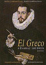El Greco, ο Έλληνας