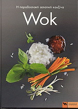 Wok: Η παραδοσιακή ασιατική κουζίνα