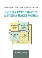 Θεωρία κυκλωμάτων και βασικά ηλεκτρονικά