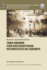 Τόποι μνήμης στην καστελλοριζιακή μετανάστευση και διασπορά