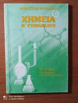 Χημεία Β' Γυμνασίου - Οι λύσεις των ασκήσεων του σχολικού βιβλίου