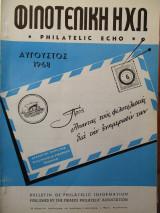 Φιλοτελική Ηχώ - Νο 41 - 43 - Ιούνιος - Ιούλιος - Αύγουστος 1968