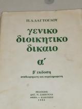 Γενικό διοικητικό δίκαιο (α') - (β' έκδοση)