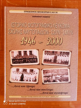 Ιστορικό Φωτογραφικό Λεύκωμα Σχολής Ναυτοπαίδων