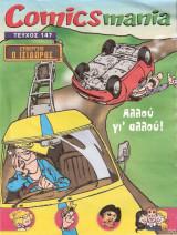 Comics Mania 147