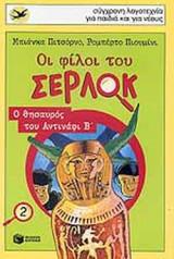 ΟΙ ΦΙΛΟΙ ΤΟΥ ΣΕΡΛΟΚ (ΔΕΥΤΕΡΟ ΒΙΒΛΙΟ)