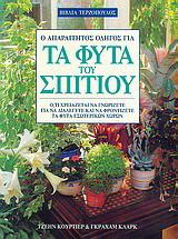Ο απαραίτητος οδηγός για τα φυτά του σπιτιού