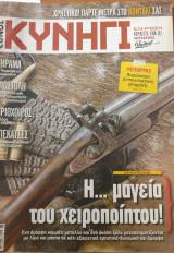 Κυνήγι (Έθνος - τεύχος 665 - 5/2/2014)