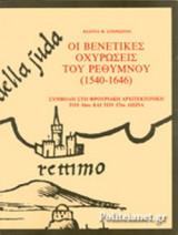 ΟΙ ΒΕΝΕΤΙΚΕΣ ΟΧΥΡΩΣΕΙΣ ΤΟΥ ΡΕΘΥΜΝΟΥ, 1540-1646 (ΔΙΤΟΜΟ)