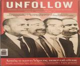 Unfollow #57